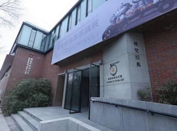 北京视觉经典美术馆