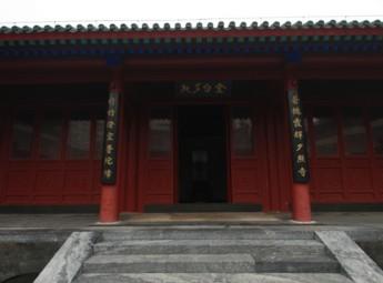北京金台夕照会馆