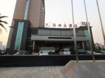 洪州大酒店(江西省丰城市)
