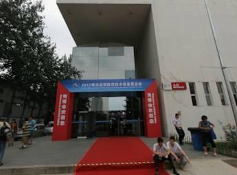 2012司法监狱防范技术设备展览会
