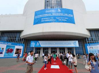 2012年中国北京国际礼品(秋季)展览会