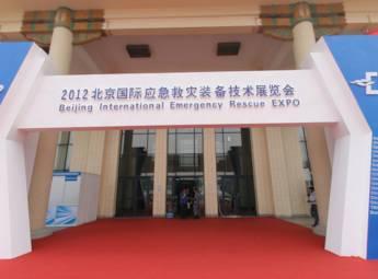 2012北京国际应急救灾装备技术展览会