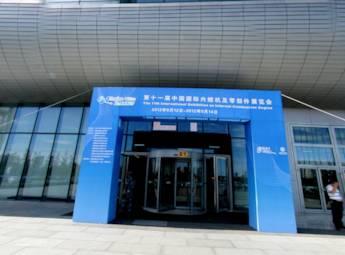 第十一届国际内燃机及零部件展览会