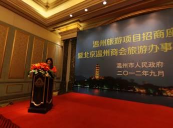 温州旅游项目招商座谈会