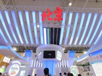 第十届中国国际农产品交易会