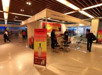2012北京糖酒商品交易会