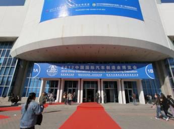 2012中国国际汽车制造业博览会