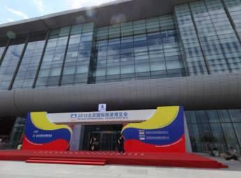 2012北京国际旅游博览会(一)