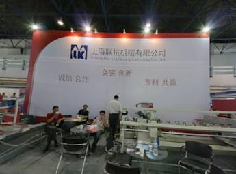 上海联抗机械有限公司