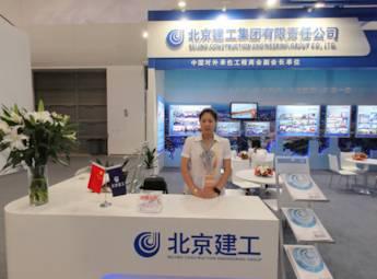 北京建工集团有限责任公司