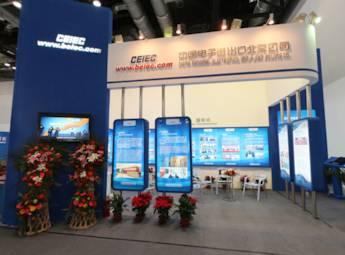 中国电子进出口北京公司