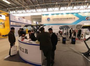 北京华成立昌汽车设备有限公司