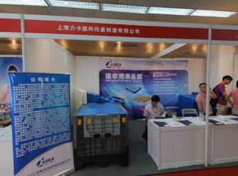 上海力卡塑料托盘制造有限公司