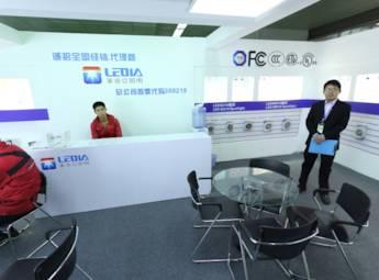 深圳市莱帝亚照明有限公司