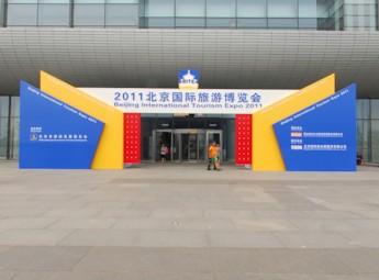 2011北京国际旅游博览会