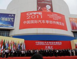 2010中国国际汽车零部件博览会