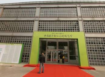 2012中国国际文化艺术博览会