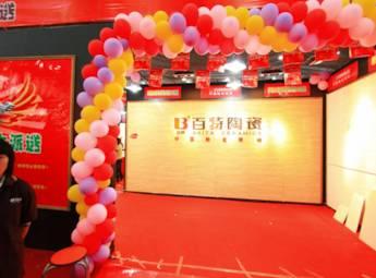 2011中国南昌第四届家具博览交易会