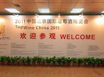 2011中国北京国际葡萄酒博览会