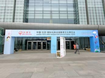 2012国际玩具动漫教育文化博览会