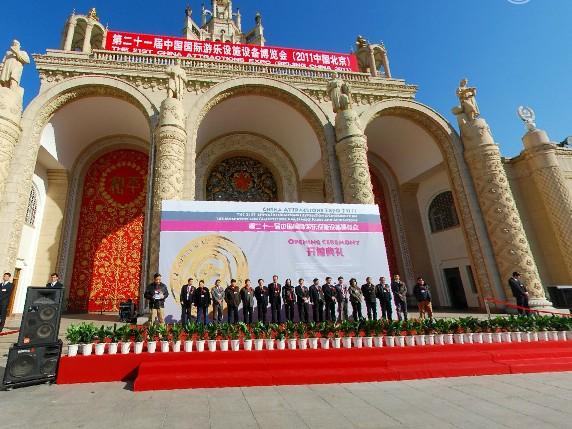 2011第21届中国国际游乐设施设备博览会