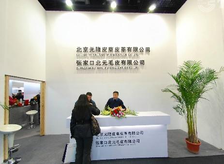 2011第37届中国国际裘皮革制品交易会