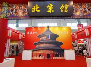 2011第十八届北京国际图书博览会(一)
