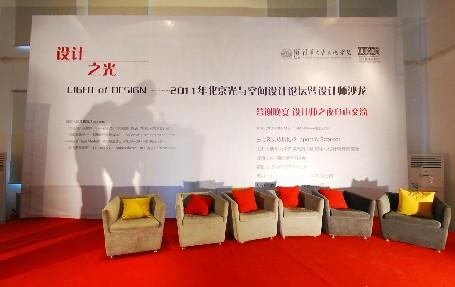 设计之光 2011年北京光与空间设计论坛
