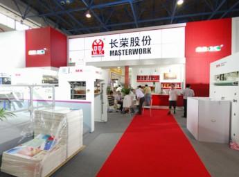 2011中国国际彩盒展