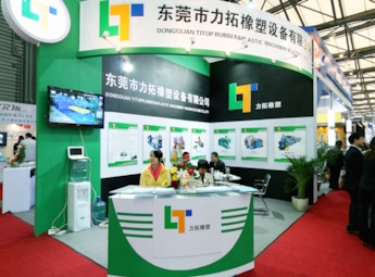 2011第11届中国国际橡胶技术展览会(三)