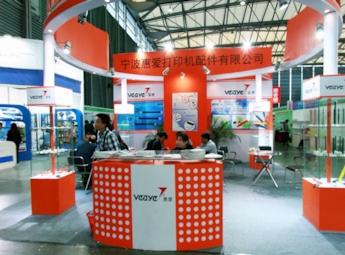 2011第九届亚洲打印耗材展 上海办公博览会