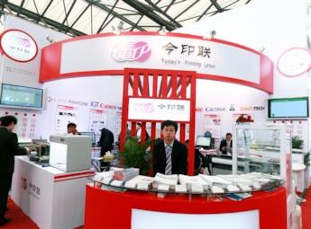 2011第四届中国国际全印展