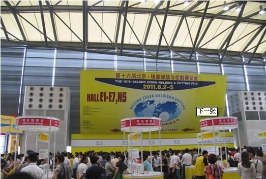 2011第十六届北京·埃森焊接与切割展览会(二)