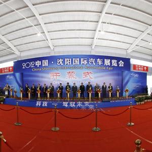 2012中国沈阳国际汽车展览会(一)