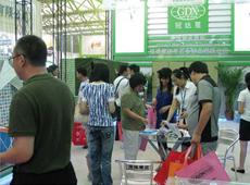 2009第103届中国日用百货商品交易会