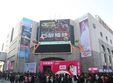 2009秋季中国(上海)婚博会