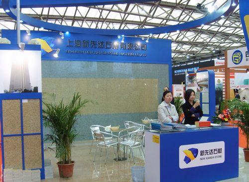 2010 第十七届中国国际石材产品及石材技术装备展览会(一)