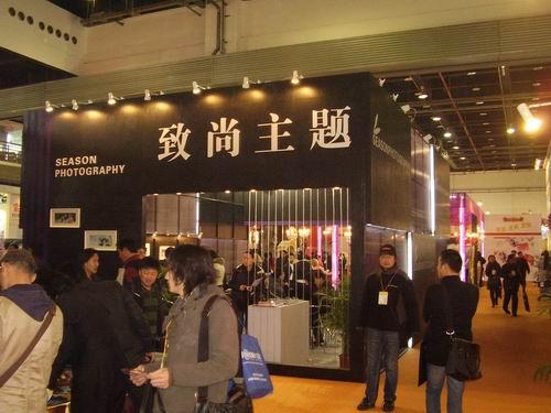 2008中国(上海)婚纱影楼精品交易博览会