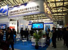 2009中国国际海事技术学术会议及展览会