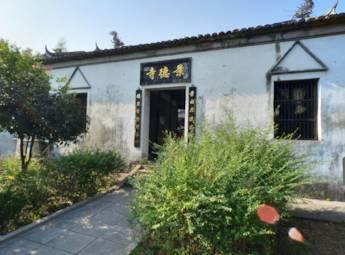 温州和平解放谈判旧址——景德寺