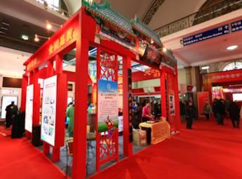 2012中国中华老字号博览会