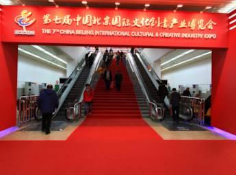 2012第七届中国北京国际文化创意产业博览会(二)