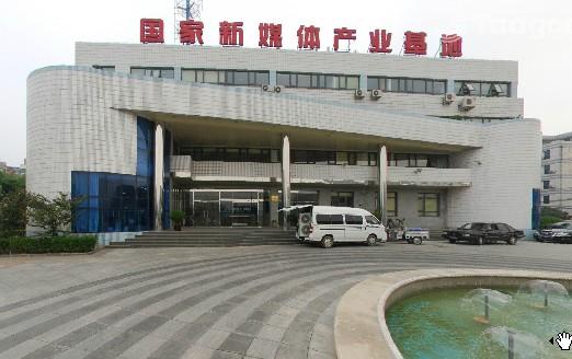 北京国家新媒体产业基地