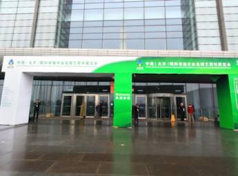 中国国际设施农业暨园艺资材展览会