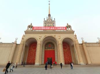2013第七届北京国际创意礼品及工艺品展览会