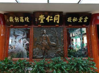 北京大栅栏