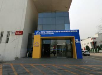 2013中国国际云计算技术和应用展览会