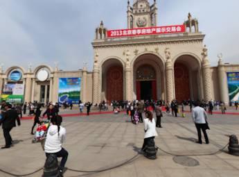 2013北京春季房地产展示交易会