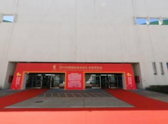 2013中国国际酒业技术•装备博览会