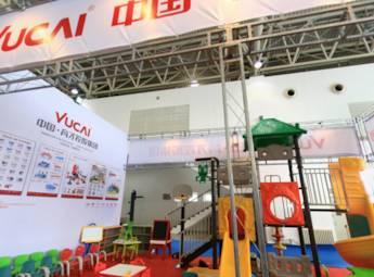2013第15届北京国际玩具及幼教用品展览会